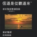 Drama - Mandarin - Union Version (Simplified)
