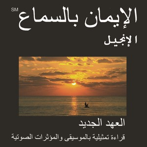 - Bible Society - مَـتَّى 1