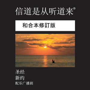 - Revised Union Version - 馬太福音 1