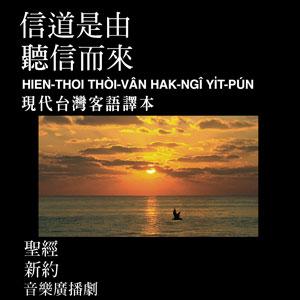 - Taiwan Hakka Version - 馬太福音 6