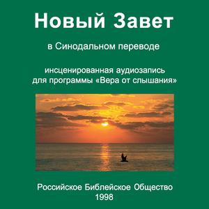 НОВЫЙ ЗАВЕТ в синодальном переводе (аудилзапись)
