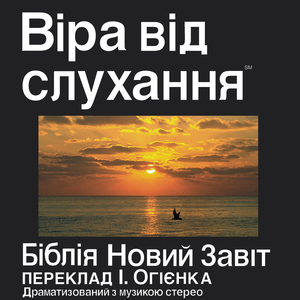 - Urkainian Ohienko    - Матей 26
