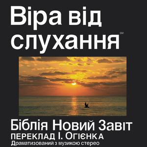 - Urkainian Ohienko    - Матей 24